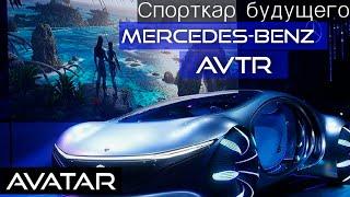 "ФУТУРИСТИЧЕСКИЙ""  Mercedes-Benz""   AVTR Concept /  AVATAR 2  /  Моя Озвучка"