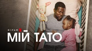 Мій тато   Батьківство   Fatherhood   Трейлер (укр. субтитри)   Netflix