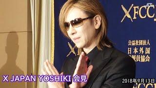 XJapanYOSHIKI2018年9月13日外国特派員協会での会見・高画質版