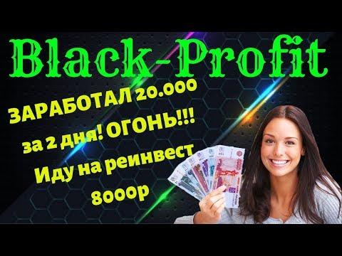 (SCAM! НЕ ПЛАТИТ!)BLACK PROFIT😎 КАК ЗАРАБОТАТЬ 20.000р ЗА ПАРУ ДНЕЙ (SCAM! НЕ ПЛАТИТ!)