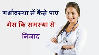 प्रेगनेंसी के दौरान गैस की समस्या से राहत/home remedies for gas and bloating  during pregnancy/hindi