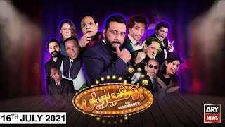 Hoshyarian   Haroon Rafiq   ARY News   16 July 2021