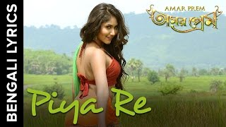 Piya Re Song with Bengali Lyrics | Amar Prem Bengali Movie