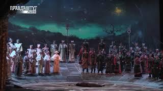 Львівська Опера у пошуку цвіту папороті
