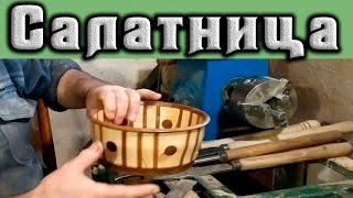 Как выточить салатницу декорированную горохами из маслины. Все  это в этом видео ролике. Приятного просмотра. Как сделать приспособление для круглых палочек на базе фрезера:  https://www.youtube.com/watch?v=J2ZsPKbT8-c Приспособа