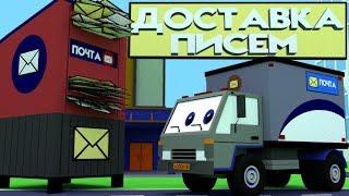 Мультики для малышей. Машинка Люся отправится на почту и соберет почтовую машину.