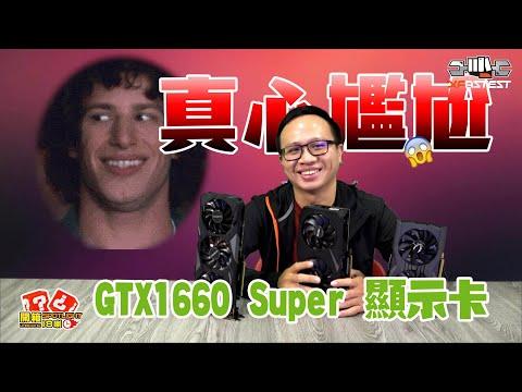超級尷尬 NVIDIA GeForce GTX 1660 Super 入門更新!|開箱 Spotlight|EP.37【XFastest】
