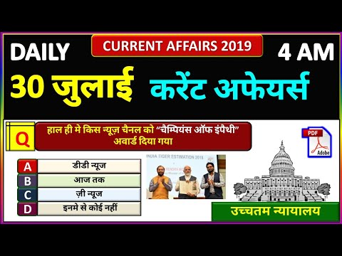 Download 30 July 2019 Next Exam Current Affairs Gk In Hindi