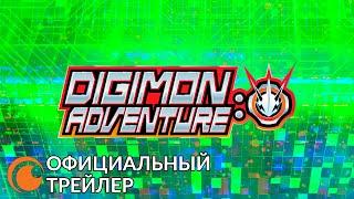 Превью к трейлеру Приключения Дигимонов