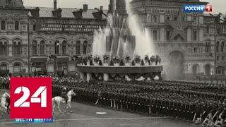 Парад Победы: как это было в 1945-м - Россия 24