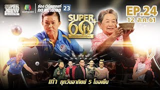 SUPER 60+ อัจฉริยะพันธ์ุเก๋า | EP.24 | 12 ส.ค. 61 Full HD