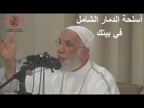 أسلحة الدمار الشامل في بيتك- الدكتور عمر عبد الكافي