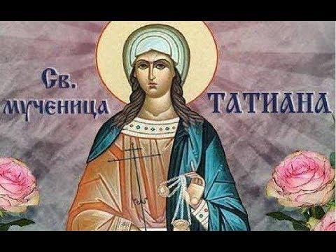 Народные приметы и традиции на Татьянин день 25 января