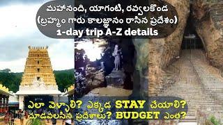 Nandyal 1-day trip in Telugu   Mahanandi   Yaganti   Veera Brahmendra Swamy Kaala Gnanam Place