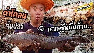 ดีเจภูมิ Vs เศรษฐีหมื่นล้าน ดำโคลน จับปลาช่อน [หัวครัวทัวร์ริ่ง] EP.34