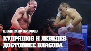 Владимир Хрюнов: Победитель Суперсерии должен сразиться с Лебедевым