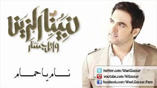 Wael Jassar - Nam Ya Hamam / وائل جسار - نام يا حمام