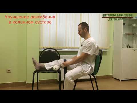 Улучшение разгибания в коленном суставе при контрактуре