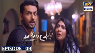 Neeli Zinda Hai Episode 9   Ary Digital Dramas
