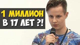 Как заработать в 17 лет миллион рублей?! Разбор с Петром Осиповым и Михаилом Дашкиевым | БМ