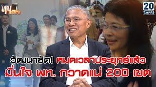 """ปี 62 เพื่อไทยชนะ ? เลือกตั้ง """"ประเทศจะได้อะไร"""" : ทุบประเด็น 03 ธ.ค. 61"""