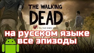 The Walking Dead: Season One | РУССКИЙ ЯЗЫК | ВСЕ ЭПИЗОДЫ