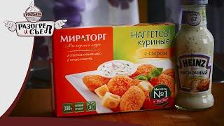 Разогрел и съел: Наггетсы с сыром(Мираторг) с чесночным соусом (Heinz)