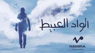 Hamza Namira - El Wad El Abeet | حمزة نمرة - الواد العبيط