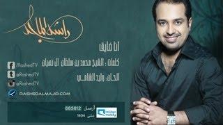 تحميل اغاني راشد الماجد - أنا ضايق (النسخة الأصلية) | 2009 MP3