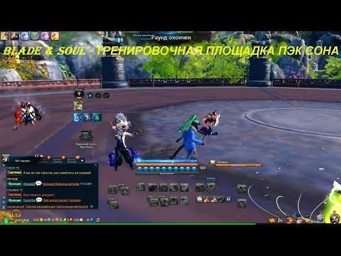 Blade & Soul - ТРЕНИРОВОЧНАЯ ПЛОЩАДКА ПЭК СОНА