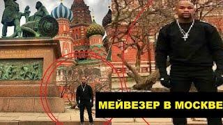 МЕЙВЕЗЕР В ЖУКОВКЕ, МАКГРЕГОР - ФЕРГЮСОН - МЕЙВЕЗЕР