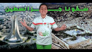 اغاني حصرية محمد وائل البسيوني | سمونا جزائسطين - محمد البسيوني تحميل MP3