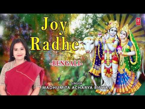 Joy Radhe Bengali Radha Krishna Bhajan By MADHUMITA ACHARYA BISWAS I Full Audio Song I Art Track