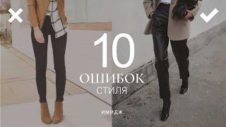 10 РАСПРОСТРАНЕННЫХ ОШИБОК СТИЛЯ