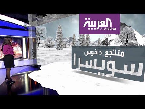 العرب اليوم - شاهد: حرائق العالم على ثلج منتدى