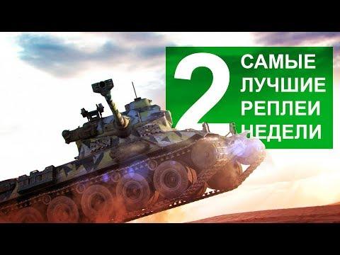 Самые Лучшие Реплеи Недели. Выпуск #2