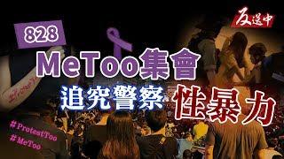 「MeToo集會」 控訴港警性暴力對待