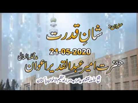 Watch Shan-e-Qudrat YouTube Video