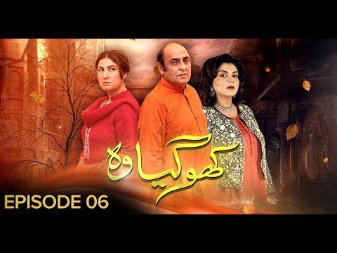 Kho Gaya Woh Episode 06 | Pakistani Drama | 8 January 2019 | BOL Entertainment
