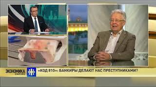 #БАНКОВСКИЕ #АФЁРЫ $18 Пронько и Катасонов «Код 810» банкиры делают нас преступниками