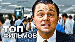 10 ФИЛЬМОВ О ТОМ, КАК ДЕЛАЕТСЯ БИЗНЕС!