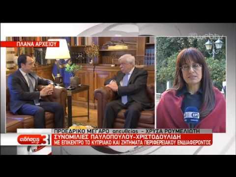 «Αρραγής η ενότητα Ελλάδας-Κύπρου»- Ο ΠτΔ υποδέχτηκε τον Ν. Χριστοδουλίδη | 13/01/2020 | ΕΡΤ