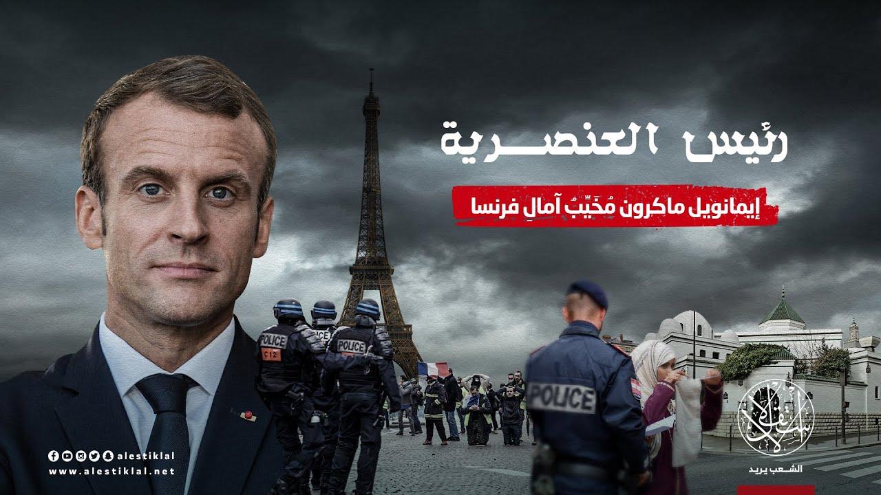 رئيس العنصرية.. إيمانويل ماكرون مخيب آمال فرنسا (فيديو)