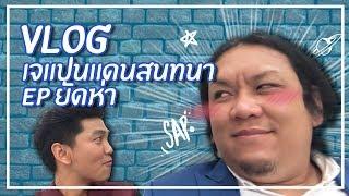 VLOG Buffet EP.2 เจแปนแดนสนทนา EP ยัดห่า - BUFFET