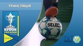 LIVE | Кардинал-Рівне vs ХІТ | Кубок України 2018/2019. 1/8 фіналу