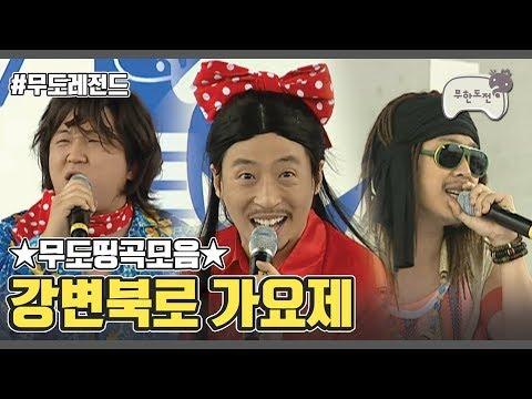 무도띵곡모음 :: 2007 강변북로가요제   Infinite Challenge Song Festival Compilation