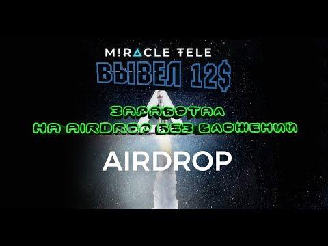 Вывел 12$ - MIRACLE TELE - Заработал на AIRDROP БЕЗ ВЛОЖЕНИЙ