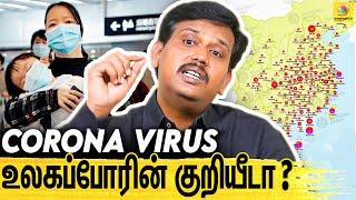 CORONA VIRUS அதிர்ச்சியூட்டும் தகவல்! | Anand Mariappan Interview on Corona Virus | World War 3
