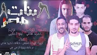 تحميل اغاني المهرجان اللي هيرقص بنات مصر ( الحلوة ماشية بتتدلع ) - اداء : الخمسة مزاج 2019 MP3