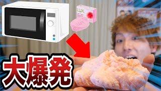 【大事故】石鹸を電子レンジで温めたら大爆発した...!?
